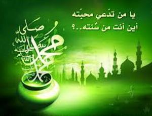 ucapan menyambut maulid nabi muhammad saw