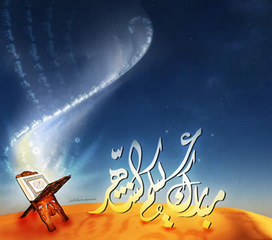 2015 THE HOLY MONTH OF RAMADAN