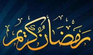 Prophet's sermon in receiving the month of Ramadan